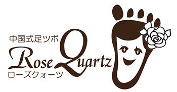 富山県の足つぼマッサージ『ローズクオーツ』